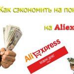УЧИМСЯ ЗАКАЗЫВАТЬ НА ALIEXPRESS И ЭКОНОМИТЬ: ПОШАГОВАЯ ИНСТРУКЦИЯ