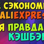 Как экономить с помощью кэшбэка на AliExpress